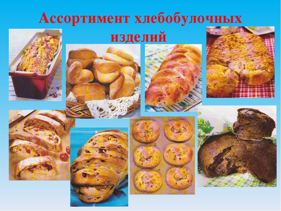 вашем семейном какие бывают булочные изделия фото и описание хочу