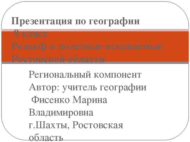 Олимпиада по географии 9 класс ростовская область