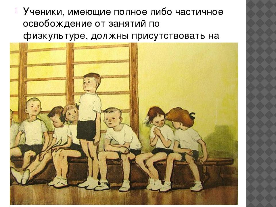 иезуитской школа прикольные картинки урок физкультуры открытка про старичка-нудиста