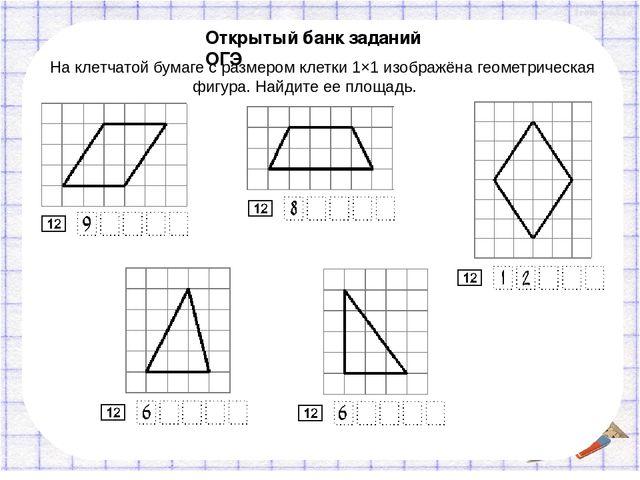 Решение задач огэ на клетчатой бумаге пример решения задач 5 класс