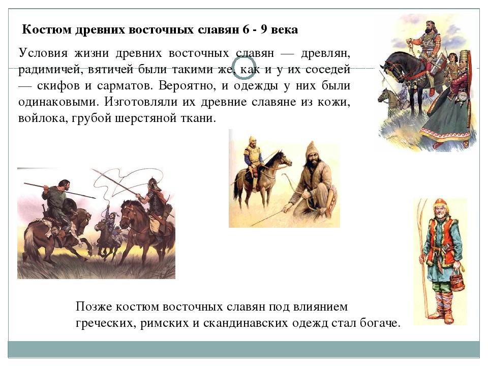Условия жизни древних восточных славян — древлян, радимичей, вятичей были так...