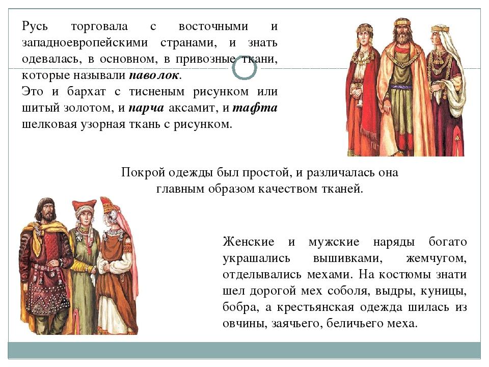 Русь торговала с восточными и западноевропейскими странами, и знать одевалась...