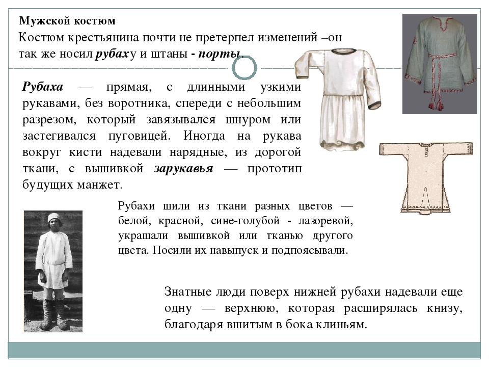 Знатные люди поверх нижней рубахи надевали еще одну — верхнюю, которая расшир...