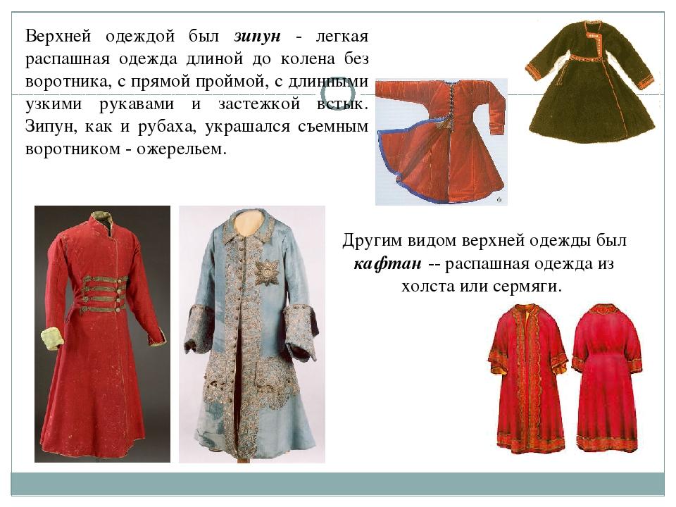 Верхней одеждой был зипун - легкая распашная одежда длиной до колена без воро...