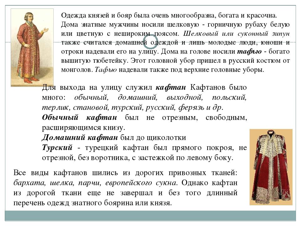 Одежда князей и бояр была очень многообразна, богата и красочна. Дома знатные...