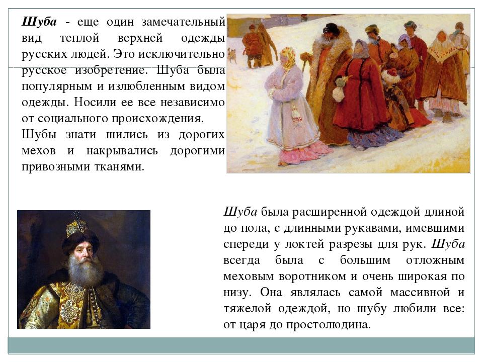 Шуба - еще один замечательный вид теплой верхней одежды русских людей. Это ис...