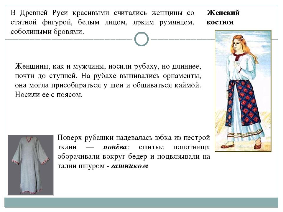 Женский костюм В Древней Руси красивыми считались женщины со статной фигурой,...