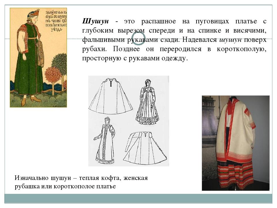 Шушун - это распашное на пуговицах платье с глубоким вырезом спереди и на спи...