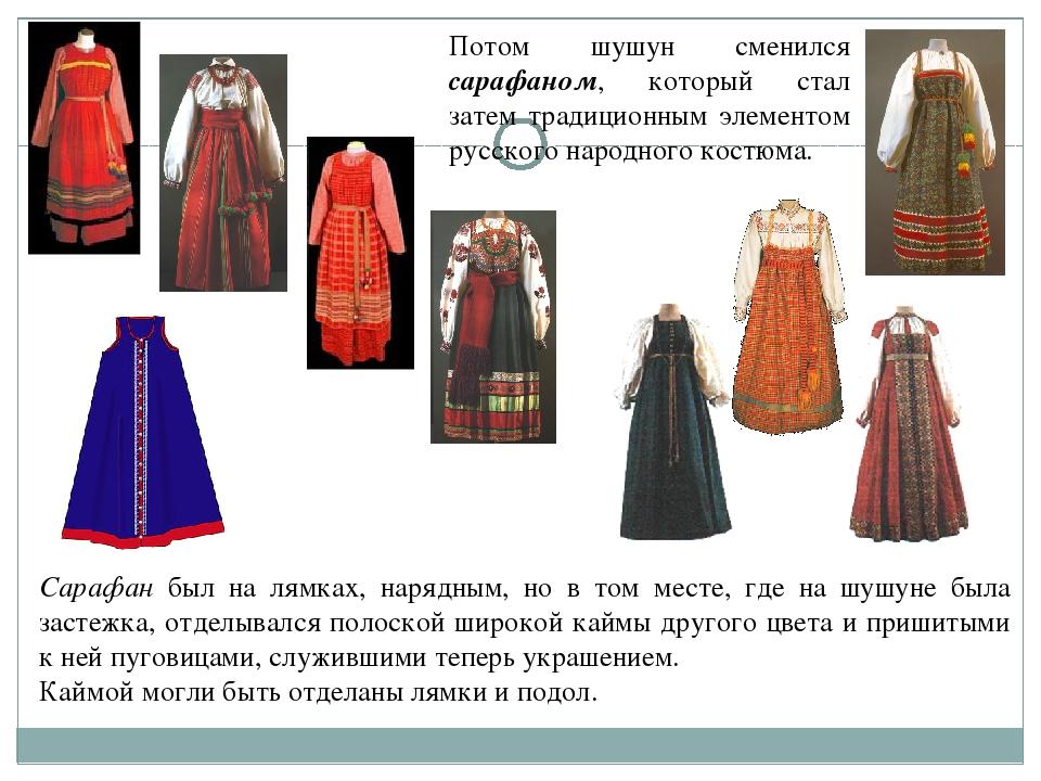Потом шушун сменился сарафаном, который стал затем традиционным элементом рус...