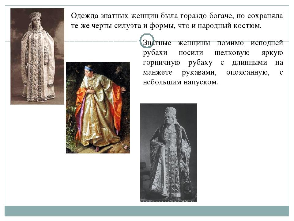 Одежда знатных женщин была гораздо богаче, но сохраняла те же черты силуэта и...