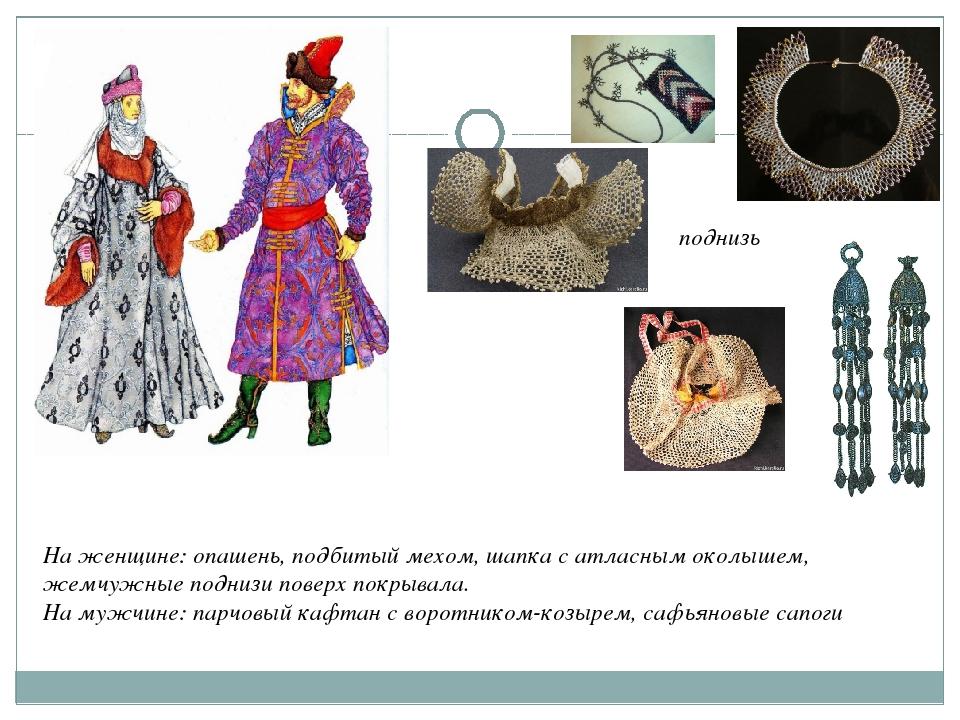 На женщине: опашень, подбитый мехом, шапка с атласным околышем, жемчужные под...