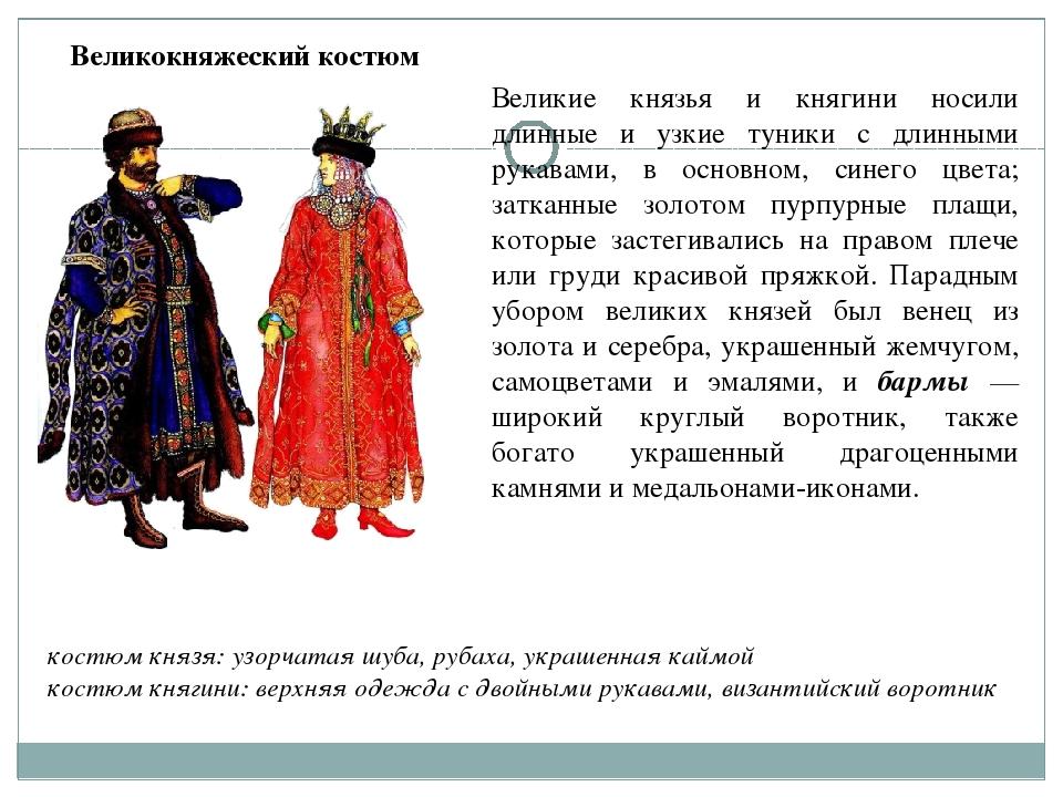 Великие князья и княгини носили длинные и узкие туники с длинными рукавами, в...