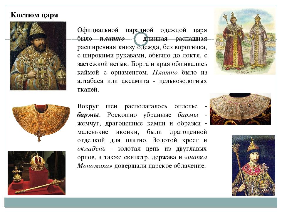 Официальной парадной одеждой царя было платно - длиннaя распашная расширенная...