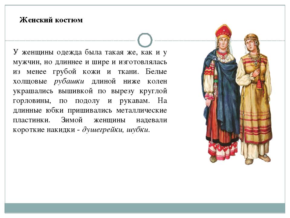 У женщины одежда была такая же, как и у мужчин, но длиннее и шире и изготовля...