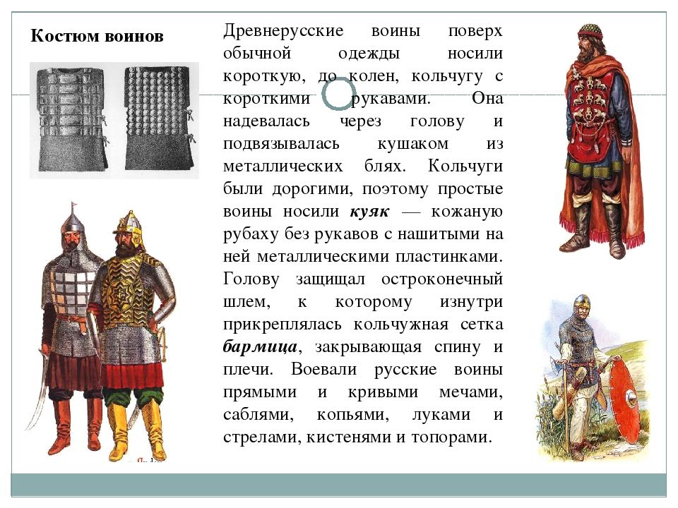 Древнерусские воины поверх обычной одежды носили короткую, до колен, кольчугу...