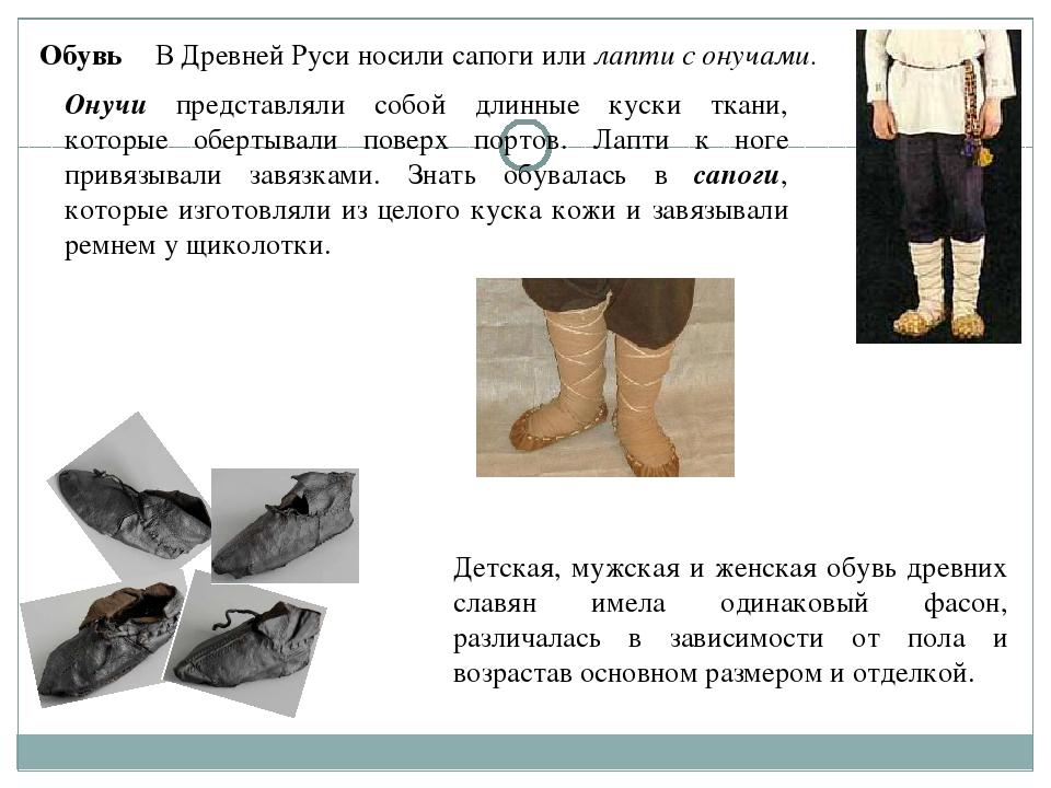 В Древней Руси носили сапоги или лапти с онучами. Обувь Детская, мужская и же...