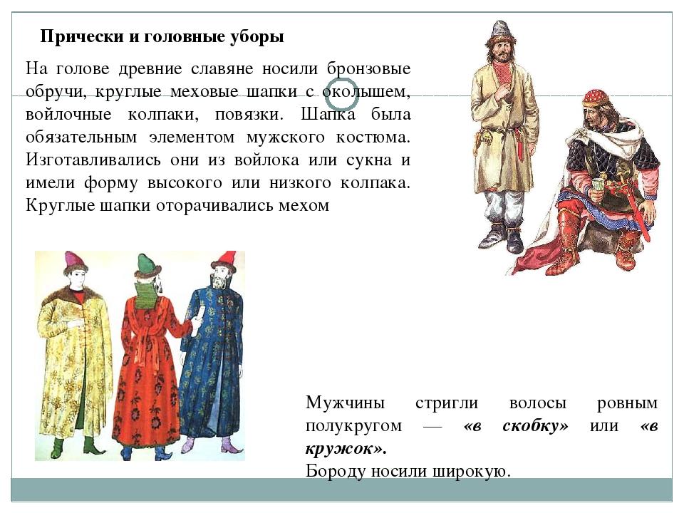 На голове древние славяне носили бронзовые обручи, круглые меховые шапки с ок...