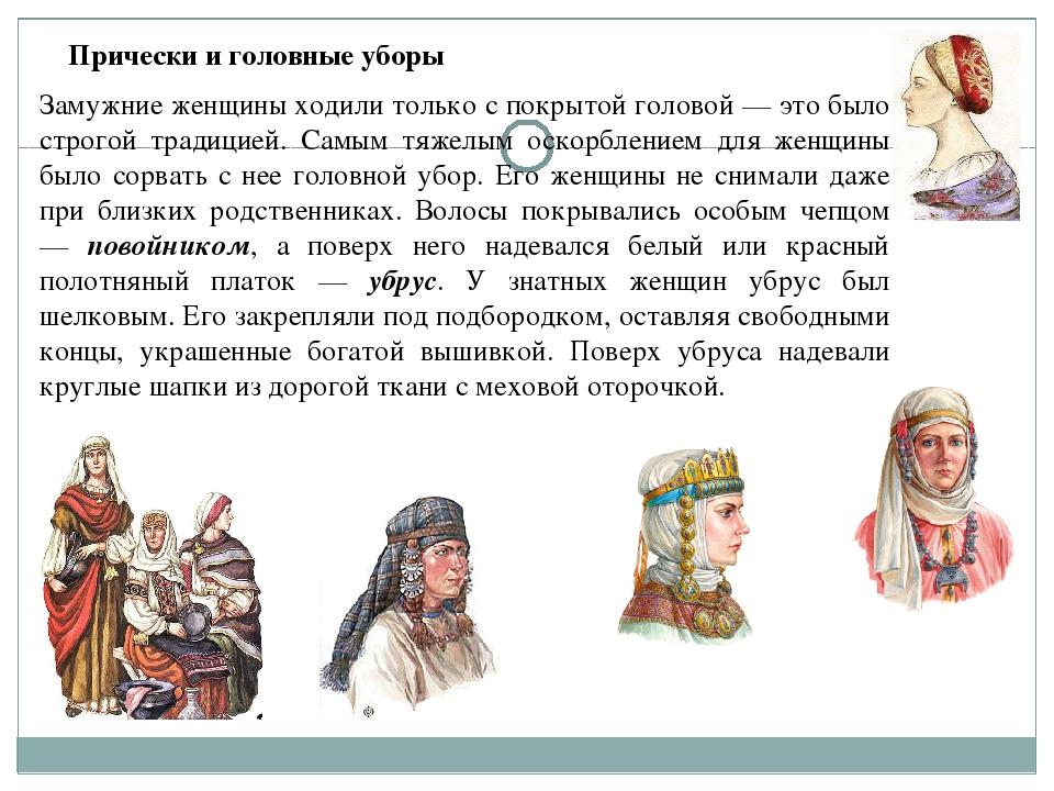 Замужние женщины ходили только с покрытой головой — это было строгой традицие...