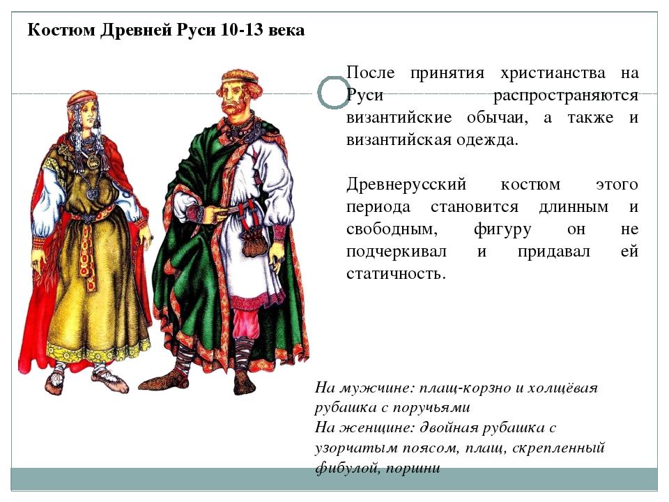 После принятия христианства на Руси распространяются византийские обычаи, а т...