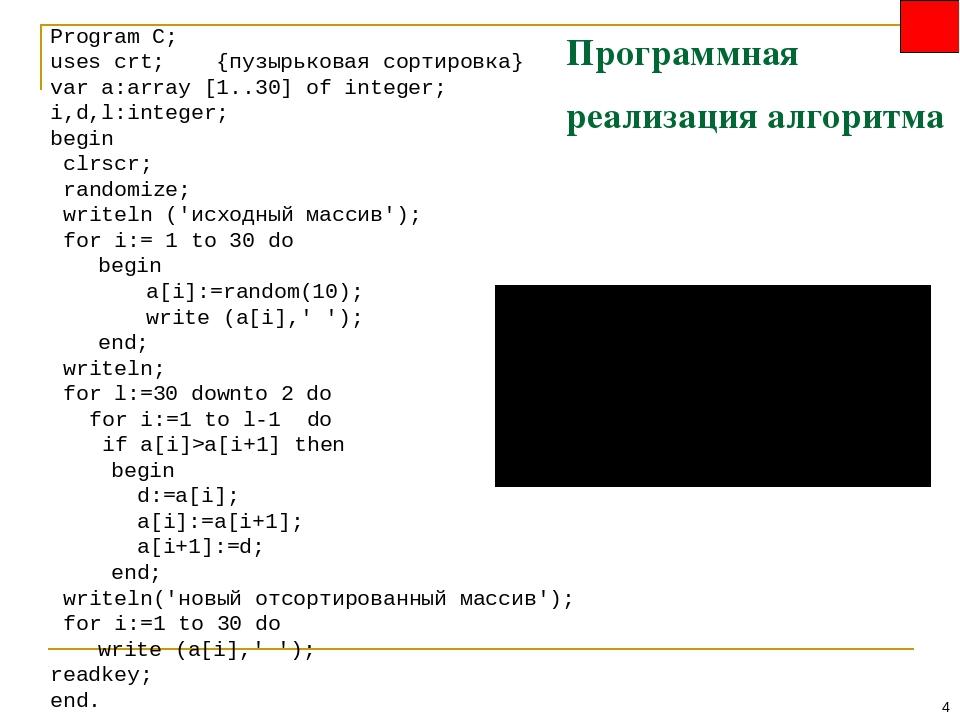 Программная реализация алгоритма Program C; uses crt; {пузырьковая сортировка...