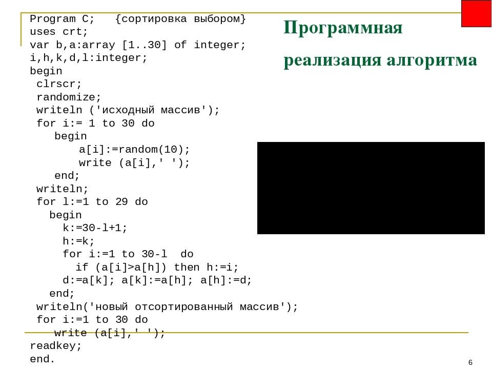 Программная реализация алгоритма Program C; {сортировка выбором} uses crt; va...