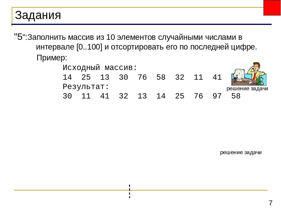 """Задания """"5"""":Заполнить массив из 10 элементов случайными числами в интервале..."""