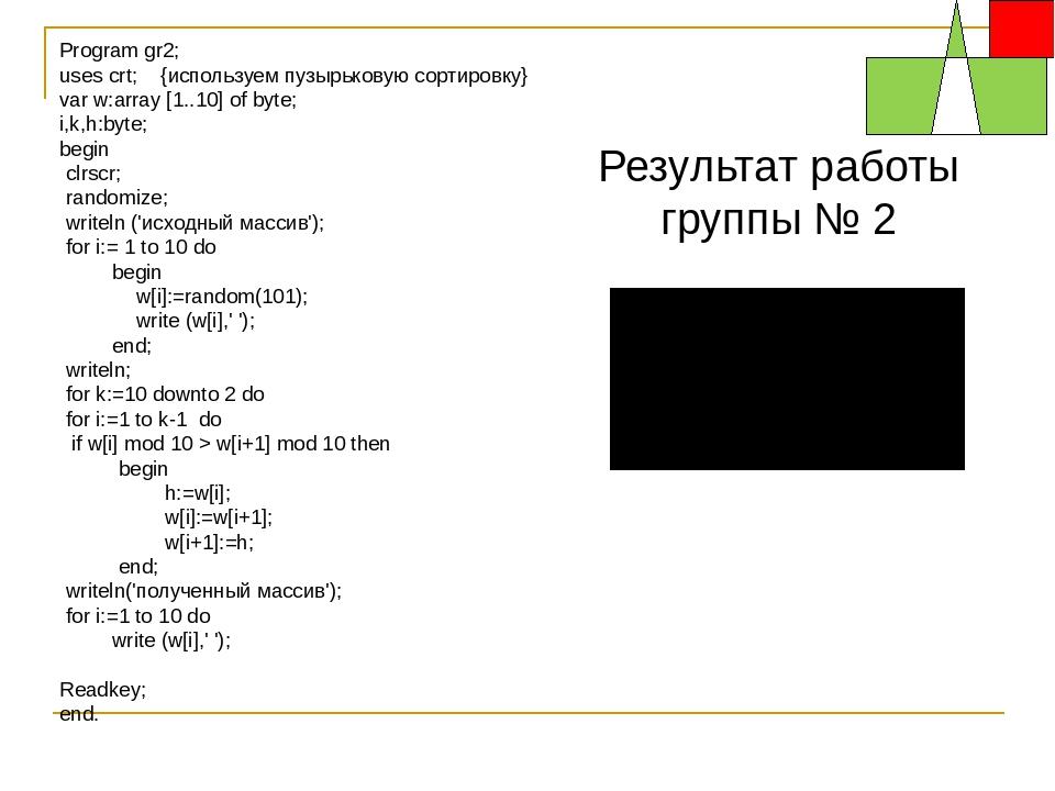 Program gr2; uses crt; {используем пузырьковую сортировку} var w:array [1..10...