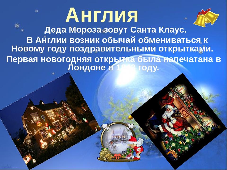 Новый год поздравления традиции