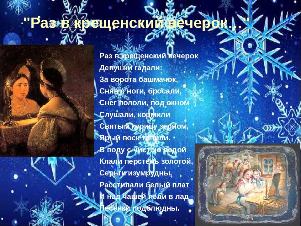 Раз в крещенский вечерок - Новогодняя история любви
