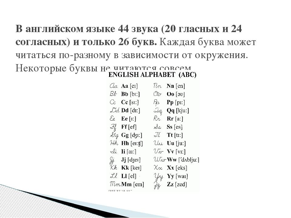 Есть несколько правил чтения и произношения гласных звуков, таких как e, a, y, u, i, o.