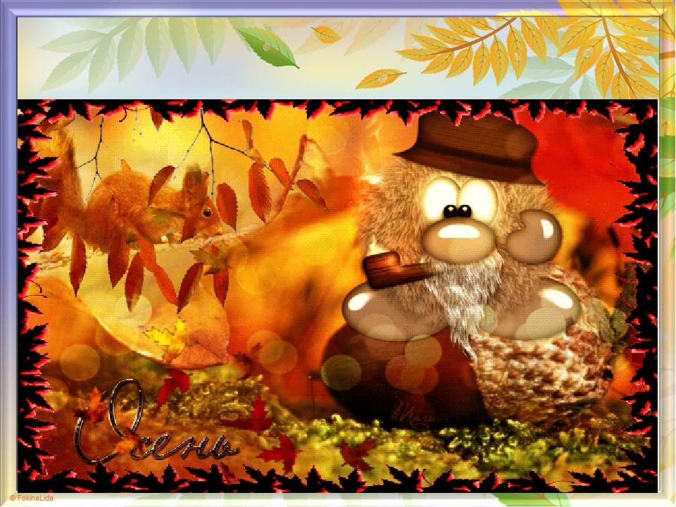 Картинки анимашки осень и дети, своими руками бабушки