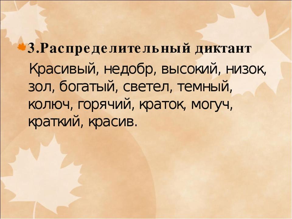 3.Распределительный диктант Красивый, недобр, высокий, низок, зол, богатый, с...