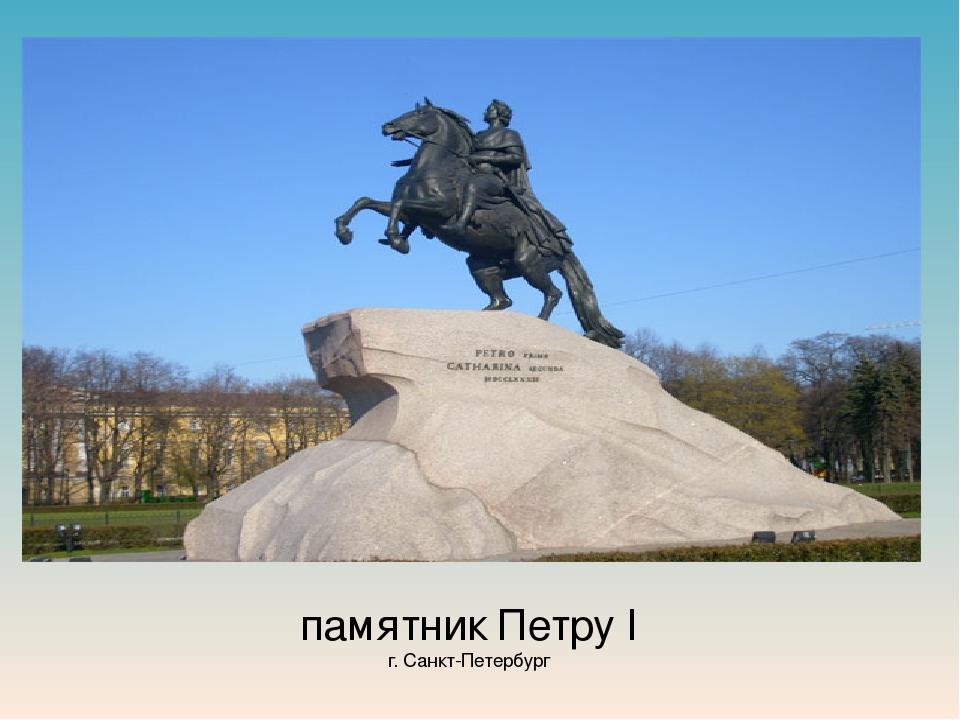 Почему в санкт-петербурге поставили памятник петру 1