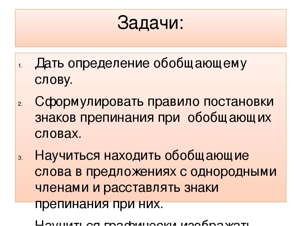 Задачи: Дать определение обобщающему слову. Сформулировать правило постановки...