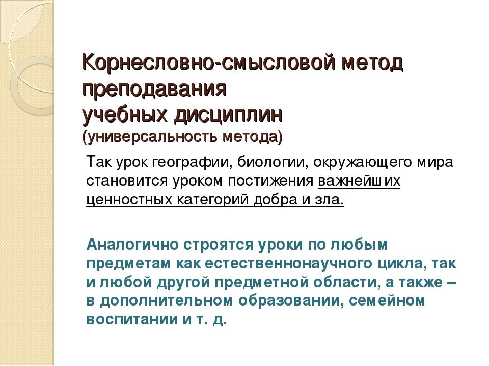Корнесловно-смысловой метод преподавания учебных дисциплин (универсальность м...