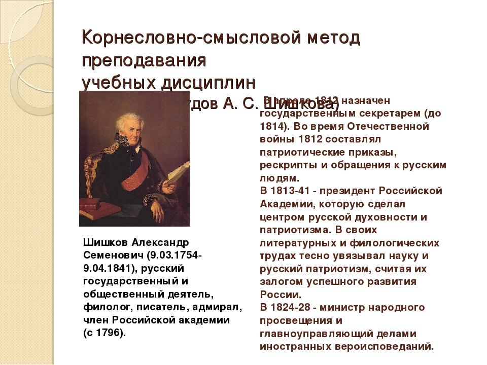 Корнесловно-смысловой метод преподавания учебных дисциплин (на основе трудов...