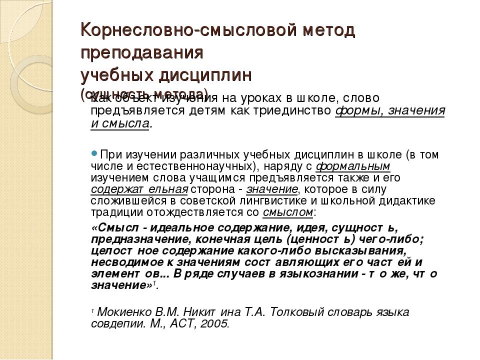 Корнесловно-смысловой метод преподавания учебных дисциплин (сущность метода)...