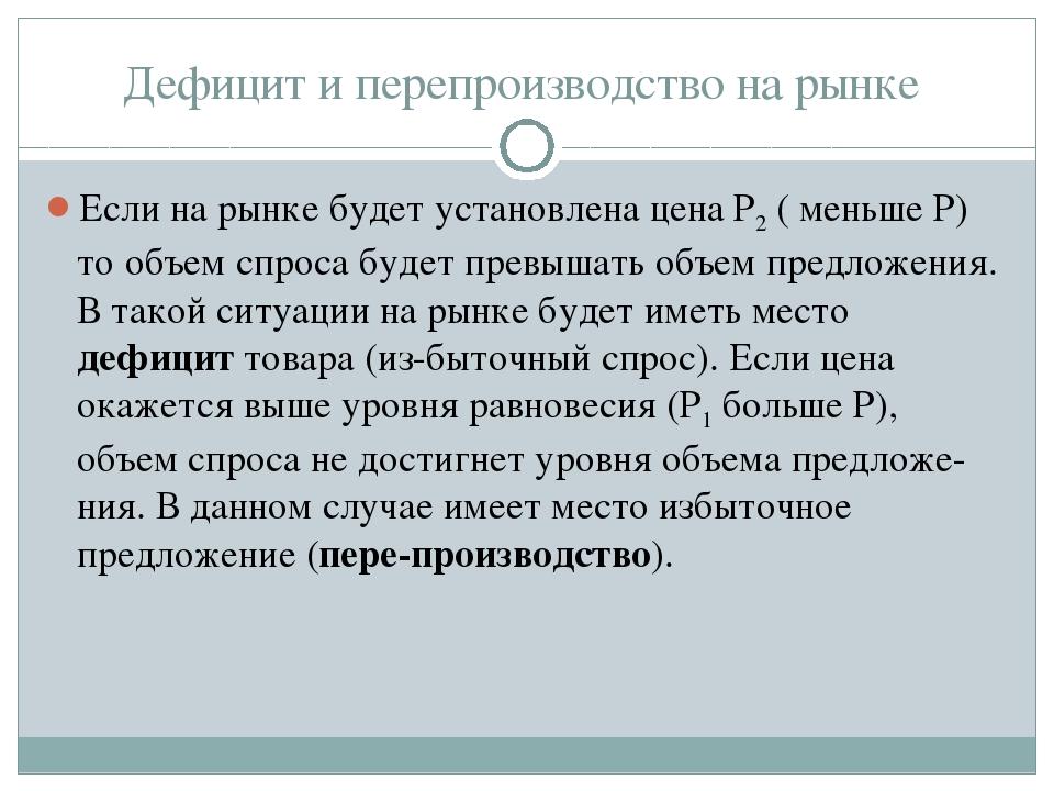Дефицит и перепроизводство на рынке Если на рынке будет установлена цена Р2 (...