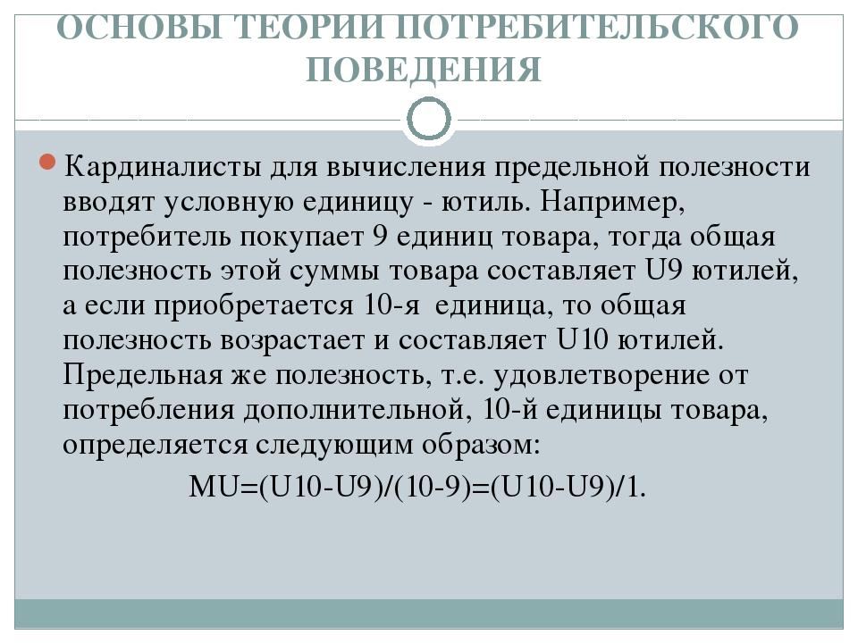ОСНОВЫ ТЕОРИИ ПОТРЕБИТЕЛЬСКОГО ПОВЕДЕНИЯ Кардиналисты для вычисления предельн...
