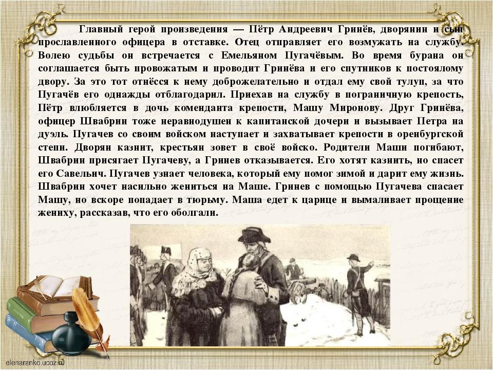 Петр андреевич капитанская дочка
