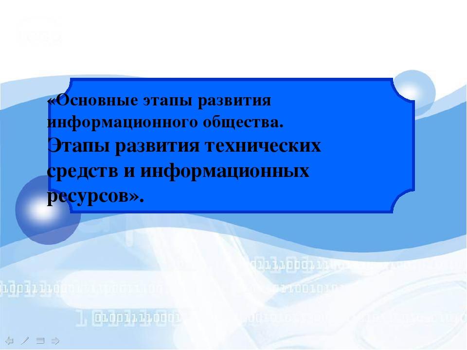 «Основные этапы развития информационного общества. Этапы развития технически...