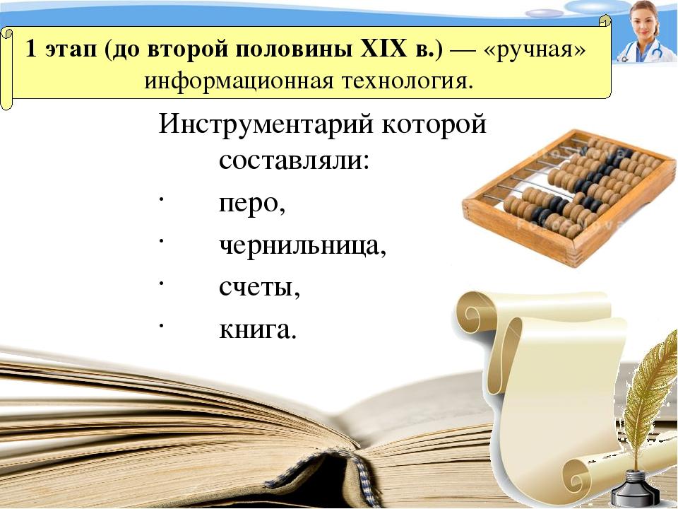 Инструментарий которой составляли: перо, чернильница, счеты, книга. 1 этап (д...