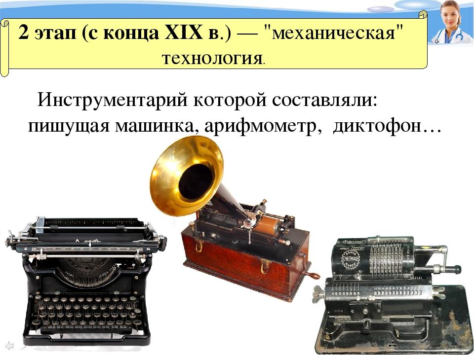 Инструментарий которой составляли: пишущая машинка, арифмометр, диктофон… 2...