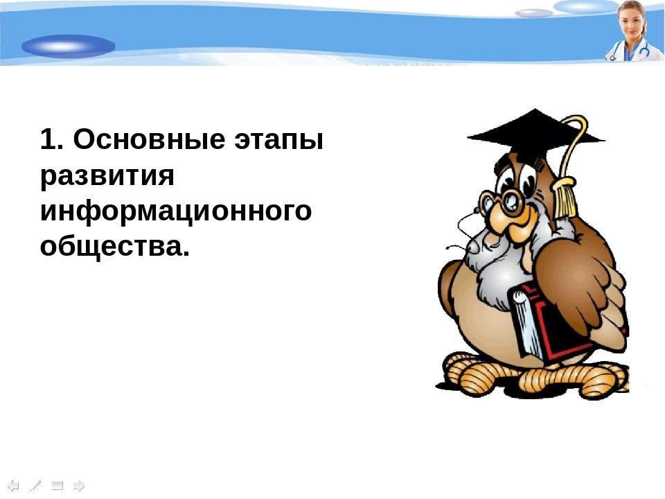 1. Основные этапы развития информационного общества.