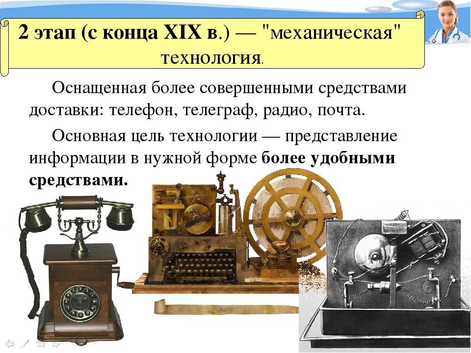 Оснащенная более совершенными средствами доставки: телефон, телеграф, радио,...