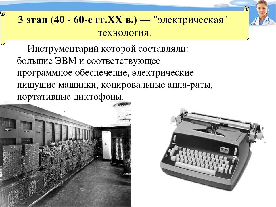 Инструментарий которой составляли: большие ЭВМ и соответствующее программное...