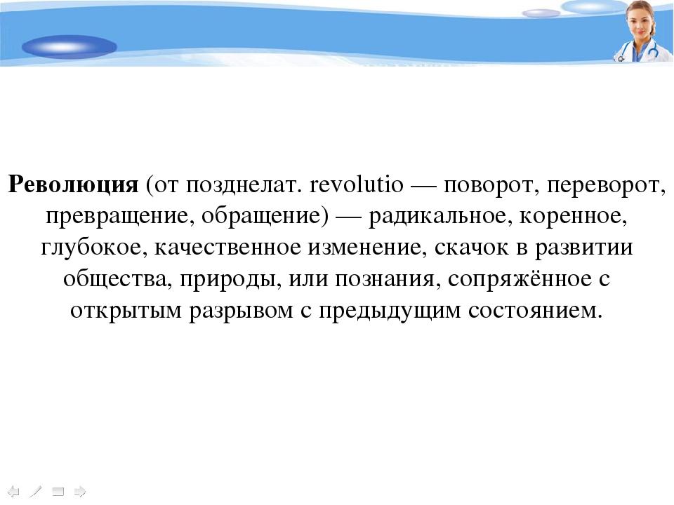 Революция (от позднелат. revolutio — поворот, переворот, превращение, обраще...