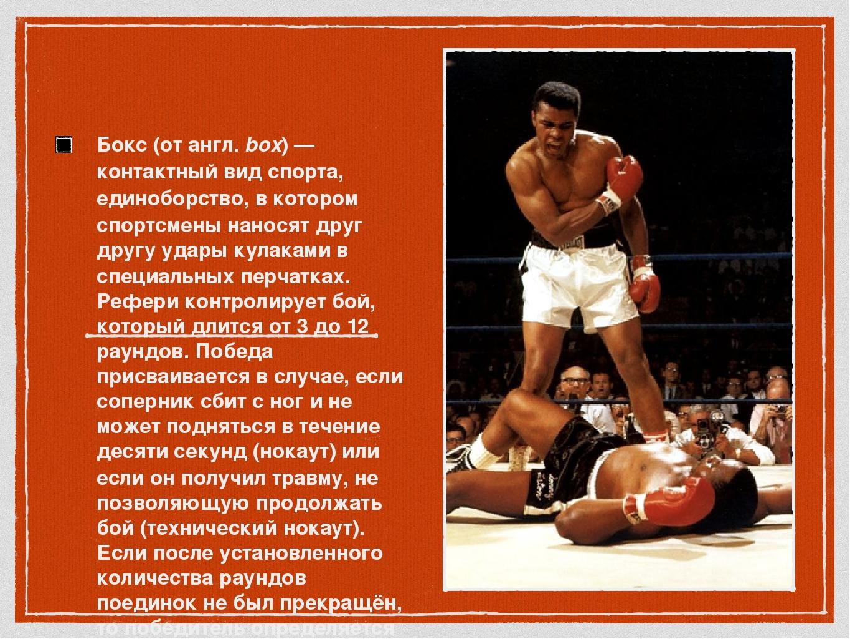 Поздравление боксера стих