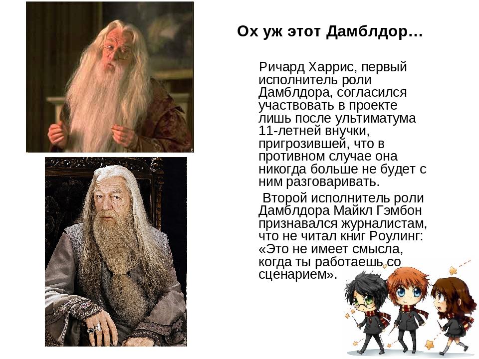 Ох уж этот Дамблдор… Ричард Харрис, первый исполнитель роли Дамблдора, соглас...