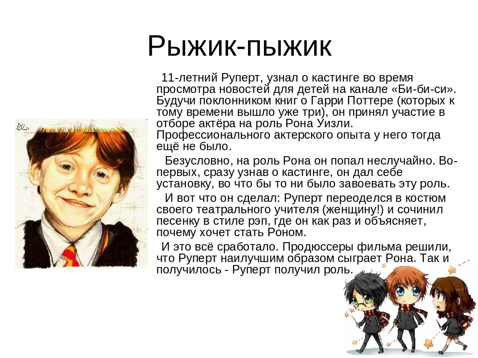 Рыжик-пыжик 11-летний Руперт, узнал о кастинге во время просмотра новостей дл...